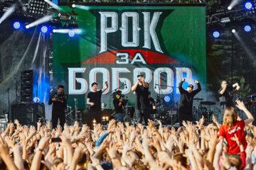 фестиваль Рок за Бобров 2019