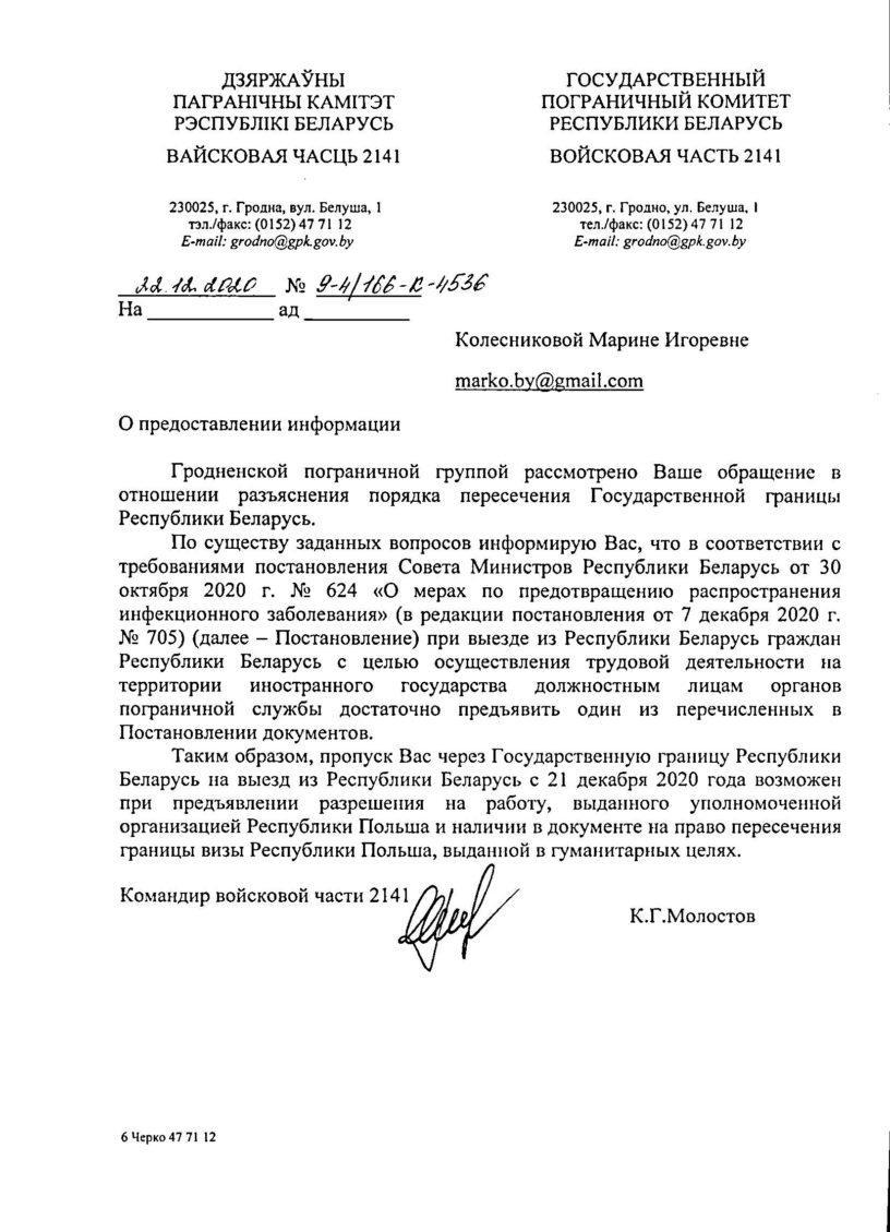 Выезд из Беларуси по гуманитарным визам